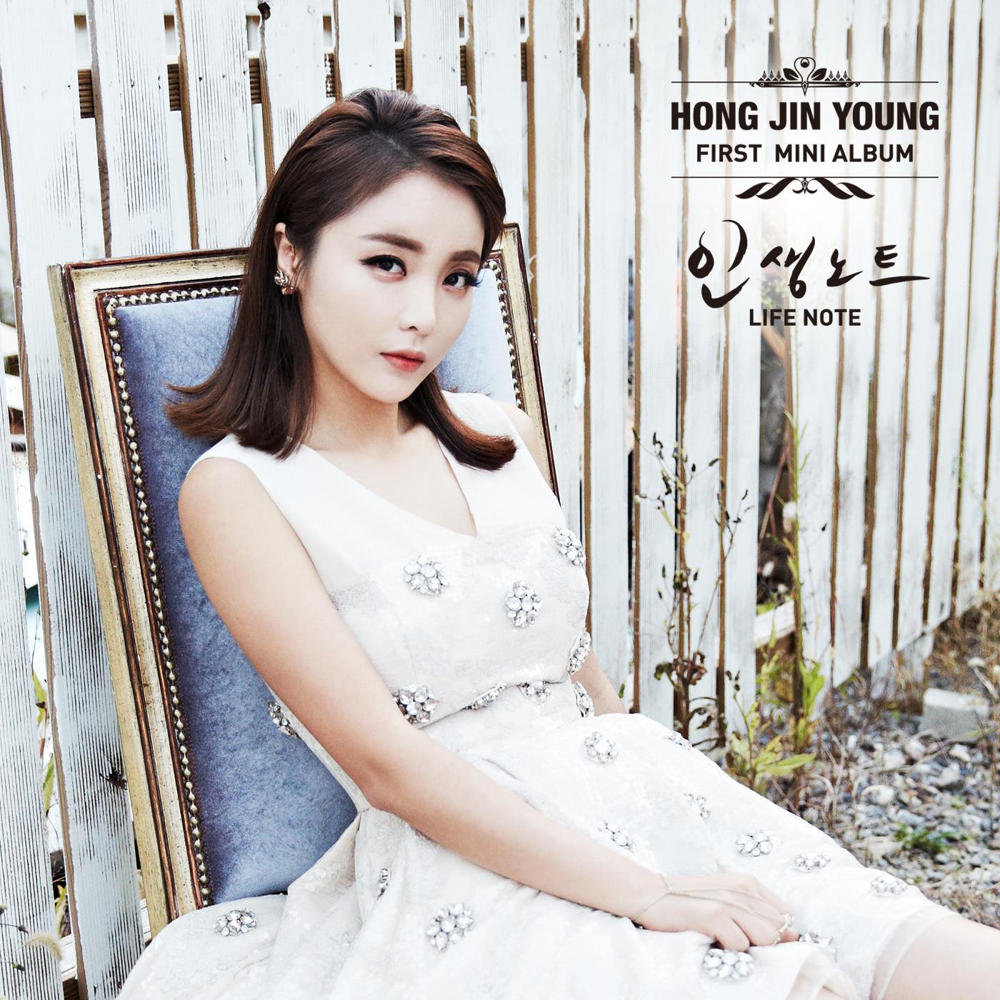 홍진영-내 사랑 (줄까 말까) (2014 VER.)