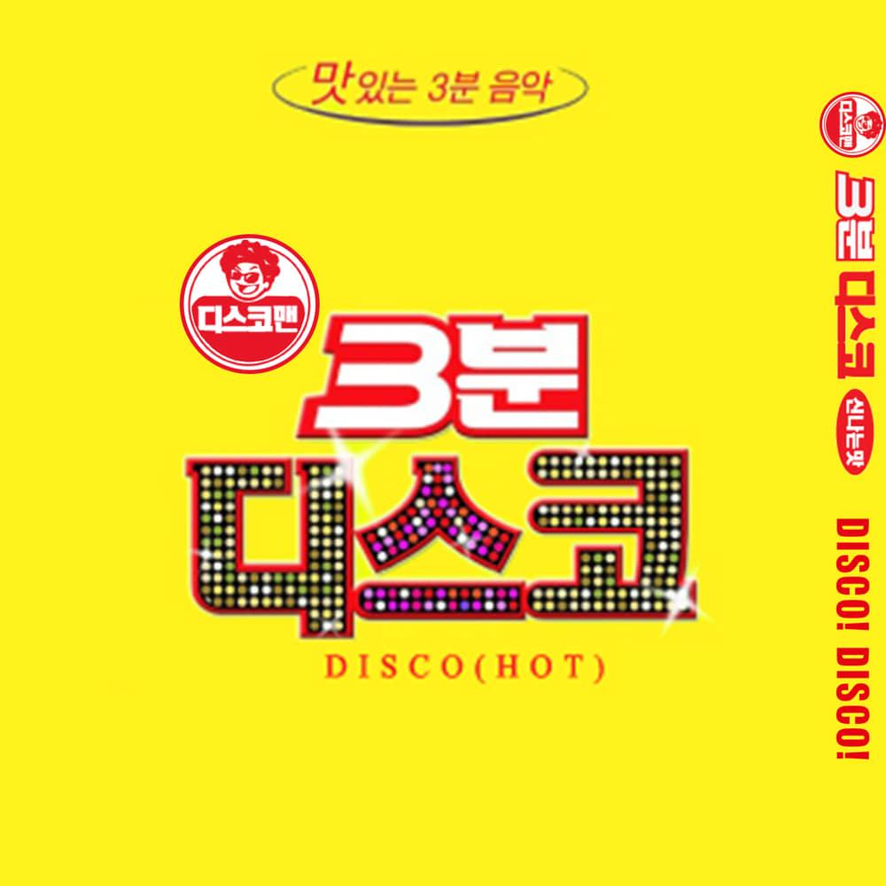 손헌수-3분 디스코 (feat. 홍진영)