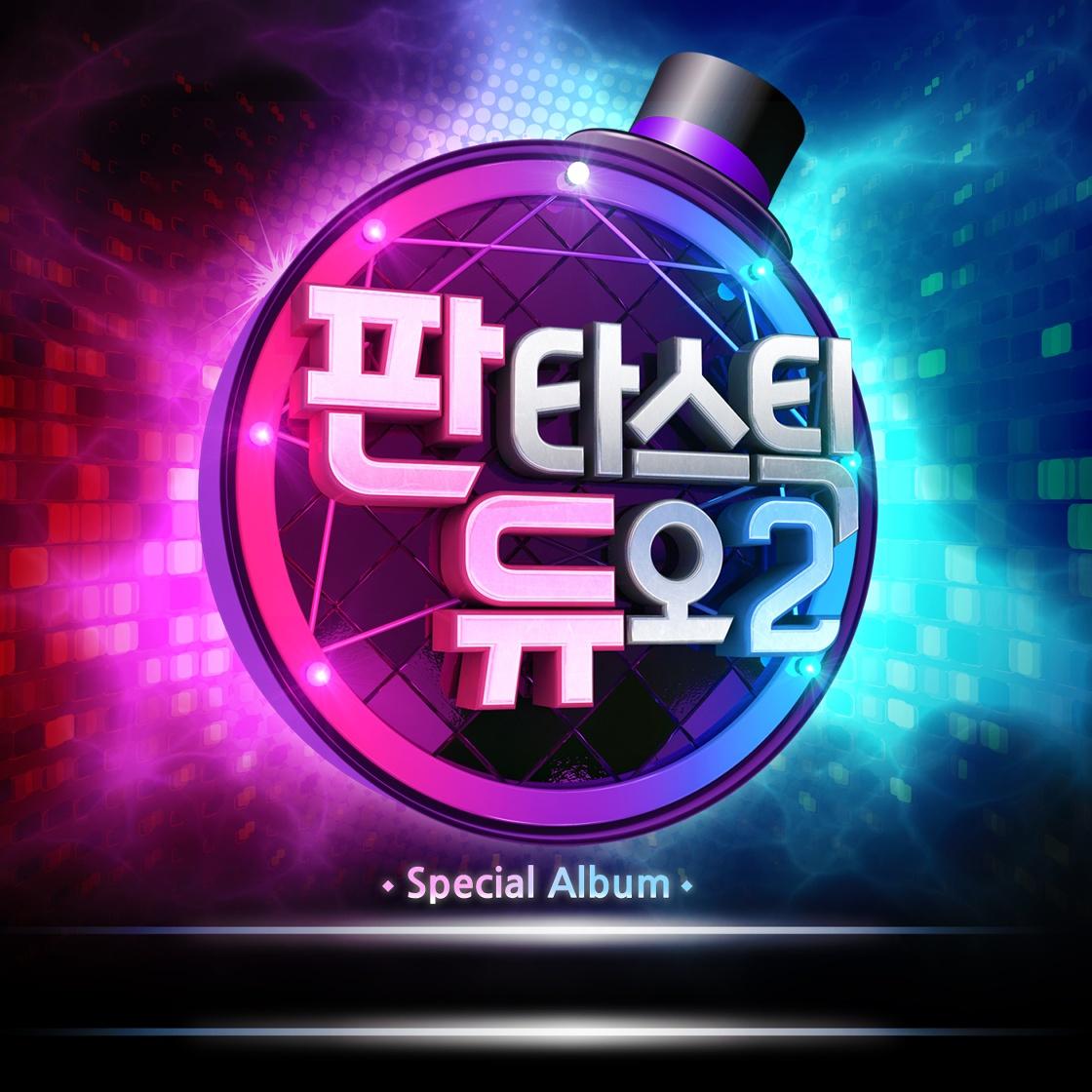 홍진영,허원녕,신지원,전태성-사랑의 배터리